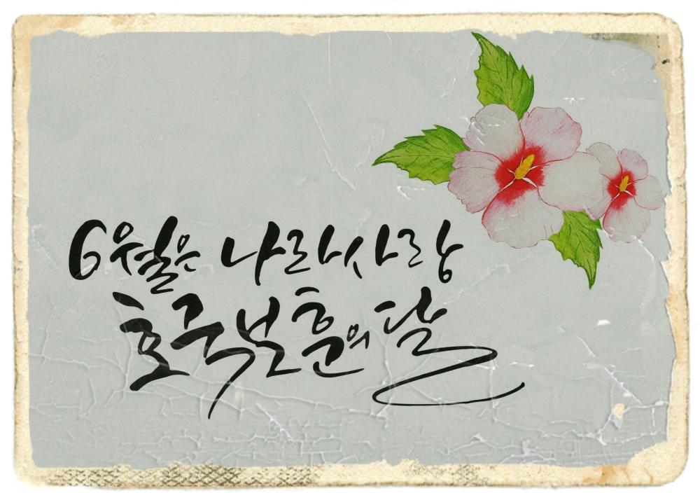 6월호국보훈의달.jpg